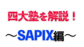 Sapix ブログ